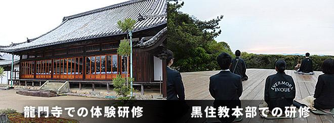 龍門寺での体験研修・黒住教本部での体験研修